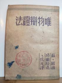 唯物辩证法 全一册    1949年 4月 新中国书局 长春 再版13000册
