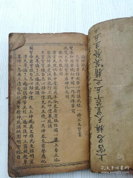 花版框,关帝明圣经一套全,后面是关帝灵签一百签完整一套全。
