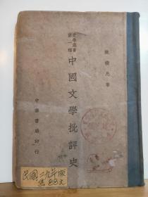 中国文学批评史  全一册  布面硬精装  民国29年 2 月 中华书局  第六版
