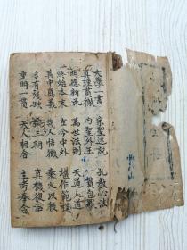 道家手稿大学白话解说一套全,同出版的内容不一样。