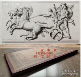 """1875年版《亚历山大大帝征服巴比伦版画集》—22幅钢版画 德国画家""""约翰・弗里德里希(1789-1869)""""作品 塞缪尔・阿姆斯勒(1791-1848)雕刻 54x35cm"""