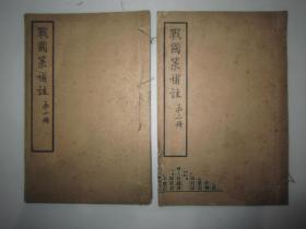 民国线装铅印:战国策补注,存第一册第二册十七卷,商务印书馆,尺寸13*19.5CM