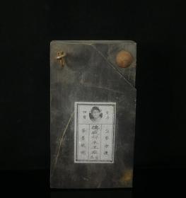旧藏文房四宝,尺寸约24*13*6公分,重量约937克