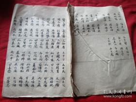 手稿本《书名不祥》民国,1册,大开本,6面,长28cm21cm,品好如图