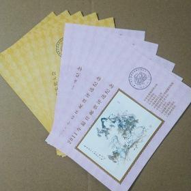 2011年最佳邮票评选,发奖纪念一对