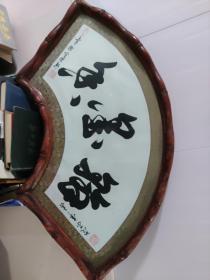 名家扇面书法。梅墨香。镜框尺寸88厘米高45厘米。