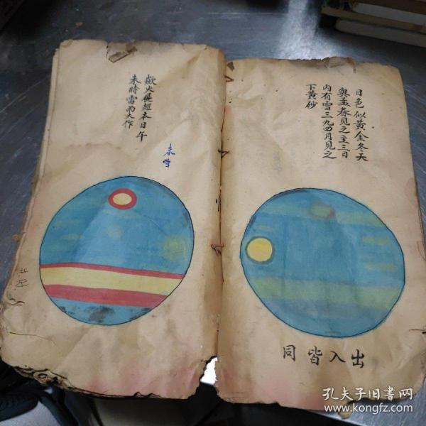 民国或清代 观星向看天象类型的书