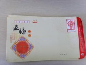 9元邮资封23枚合拍--邮票、小封-