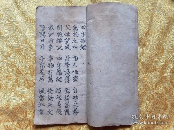 首献!清道光手抄本【四言杂字经】一册全
