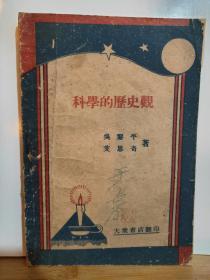*科学的历史观  全一册 民国35年5月 大众书店 初版  红色收藏