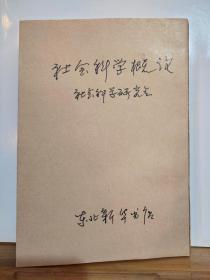 **社会科学概论 1949年9月 东北新华7版 65000册 红色收藏