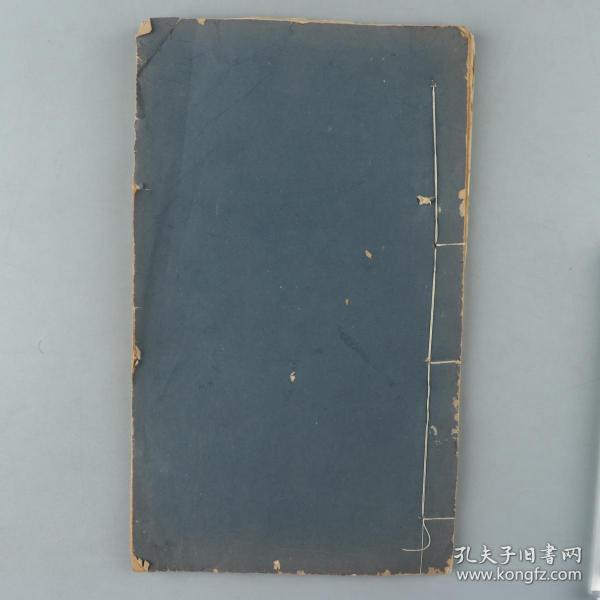 晋皇甫谧撰 萧山王锡龄校《高士传卷下》线装一册 HXTX329543