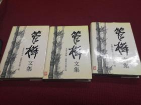 名家签赠名家同一家   当代作家管桦毛笔签赠本 管桦文集1-3册全精装本32开