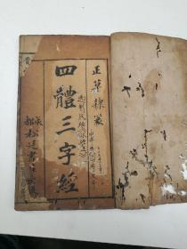原装,正草隶篆,四体三字经,四体百家姓。两套书合订全