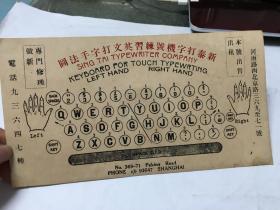 五十年代初期 新泰打字机号练习英文打字手法图 卡片卡片式  内柜  1 1层