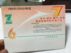 1994年泉州市邮电局 泉州 福州 厦门 武汉 电话号码同时升为7位 宣传卡  册 21  6 2