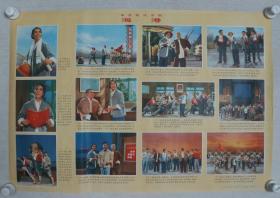 1974年 上海人民出版社出版 上海新华书店发行 新华社供稿 宣传画《海港》一张(尺寸:52*76CM)HXTX383210
