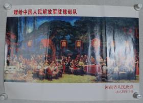 1984年 河南省人民政府发行 宣传画《赠中国人民解放军驻豫部队(大团圆)》一张(尺寸:52*74CM)HXTX383213