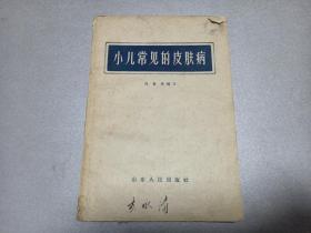 W  1958年   山东人民出版社出版    刘春林编写 《小儿常见的皮肤病》  一册全!!!  小儿皮肤解剖生的特点、新生儿皮肤生理 的一些接近于病理状态的表现、小儿常见的皮肤病、怎样预防小儿皮肤病 等