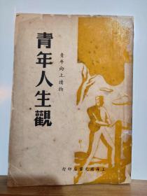 青年人生观 青年向上读物 全一册  艾青藏书 有艾青签名钤印 民国35年年10月国光书店 再版 红色收藏