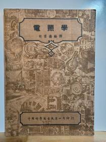 电照学 电工技术丛书 全一册 插图本 民国34年2月 初版