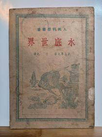 水底世界  人民科学丛书 全一册 插图本 1949年6 月 天下图书公司  北平印造华北版 第二版