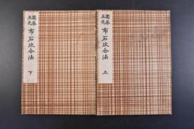 (丁3974)围碁互先《布石攻合法》线装上下2册全 明治后期日本主要的围棋组织方圆社第二任社长中川龟三郎著 本因坊丈和之子,在本因坊家求立为家督不成,转而与小林铁次郎合作创立方圆社。方圆社之创立,确实是日本棋坛划时代的举动,对重振弈风起了决定性的作用。棋谱 名局解说 大坂屋号 1918年