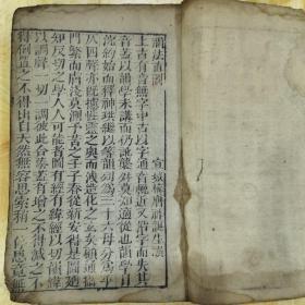韵法直图/韵法横图/2种合一册,如图