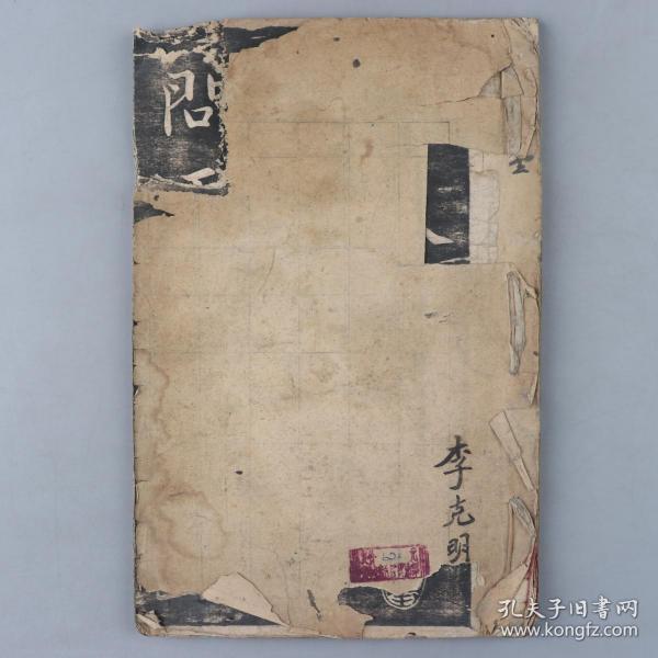 旧拓 赵孟頫书《寿春堂记》一册二十四面全 HXTX329541