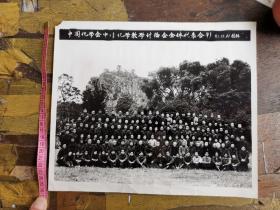 一九八一年中国化学会中学化学教学讨论会全体代表合影