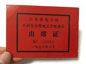 江苏省电力局农村安全用电工作座谈会 出席证 1976年 册 21 6 2