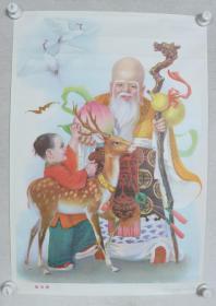 1982年 广西人民出版社出版 广西新华书店发行 阿平作 宣传画《福寿图》一张(尺寸:76*53CM)HXTX383218
