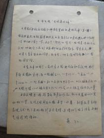 著名美术家、曾任中国美术家协会理事 顾炳鑫 195 年手稿 《天津出版农村连环画库》一份1页32开