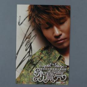 著名男歌手 沙宝亮 签名照 一件 HXTX329113