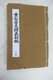 重订古文释义新编(全八卷合订一册)