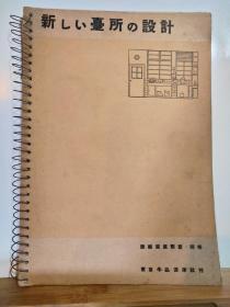新しぃ台所の设计 建筑写真类聚·别倦  全一册  昭和17年10月 洪洋社 10版  活页弹簧装