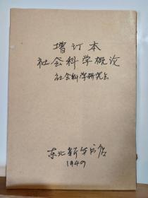 社会科学概论 1949年9月 东北新华7版 65000册 红色收藏