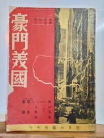 豪门美国  全一册 民国37年年11月 世界知识社 4版