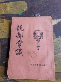 说部常识—吴江徐敬修编著。内页对西游记和红楼梦和水浒传等小说的考证。
