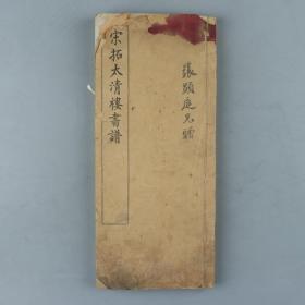 民国十三年(1924)有正书局发行《宋拓太清楼书谱》线装一册 HXTX329487