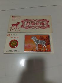 上海造币厂 礼品卡 辛未年 1991年 生肖羊 纪念章