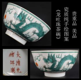 贵重品 美品  日本购回 《瓷质纯手绘 图案  龙吐珠茶碗》制作精美  瓷质细腻  纯手绘图案 凹凸感明显  底部有款  尺寸10.2X高5.6CM    重118克
