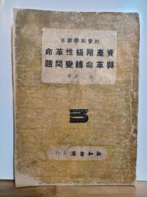 资产阶级性革命与革命转变问题  社会科学读本之三 全一册 民国35年年6月 新知书店  初版 红色收藏