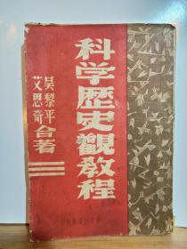 科学历史观教程  全一册 民国35年4月 胶东新华书店 初版  红色收藏
