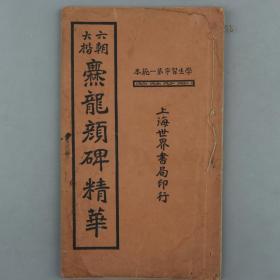 民国十二年(1932)吴江县宙忱编辑 世界书局印行《爨龙颜碑精华》线装一册 HXTX329431