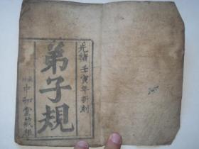 清光绪28年,咸林中和堂藏版木刻,蒙学教育课本----【弟子规】一册全,上附吕近溪四言小儿语,比较少见的版本,值得收藏研究。