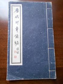 【历代印章简编】1978年,西泠印社,线装本