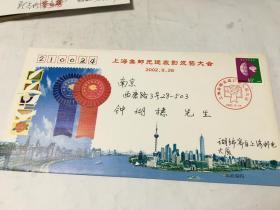 上海集邮先进表彰发奖大会 纪念封 册21 6 2