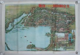 颐和园管理处出版 陶一清作 宣传画《北京颐和园鸟瞰图》一张(尺寸:52*77CM)HXTX383211