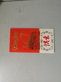 1991年辽宁省长岳岐峰手写请柬一张请杨成武